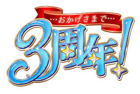 CocoCare祝☆3周年