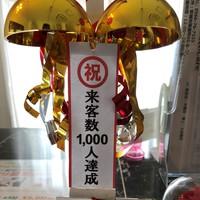 1000人達成!!